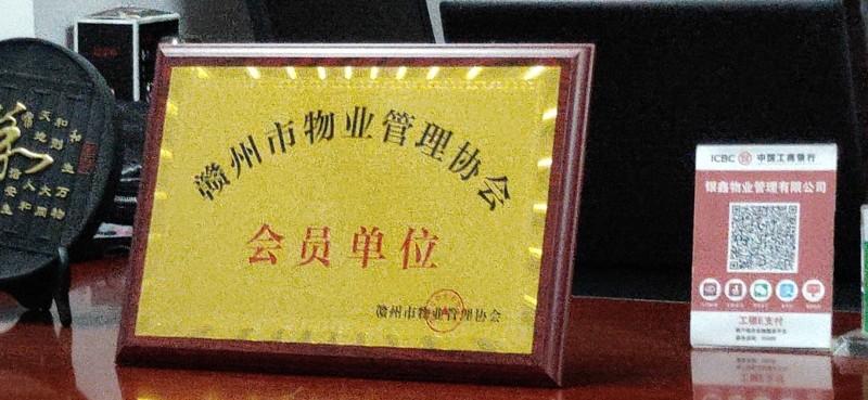 赣州市物业协会会员单